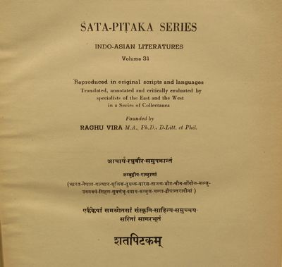 Image for Indo-Asian Literatures. Part I.  Reproduced in original scripts and  languages. Translated, annotated and critically evaluated by specialists  of the East and the West in a Series of Collectanea.