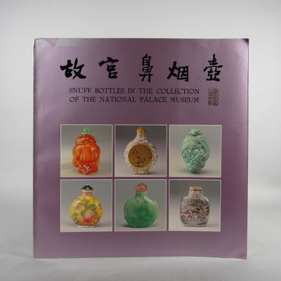 Image for Snuff Bottles in the Collection of the National Palace Museum