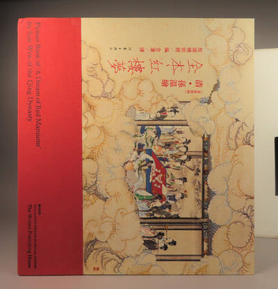 Image for Picture Book of 'A Dream of Red Mansions' by Sun Wen of the Qing Dynasty This Chinese English Bilingual Edition