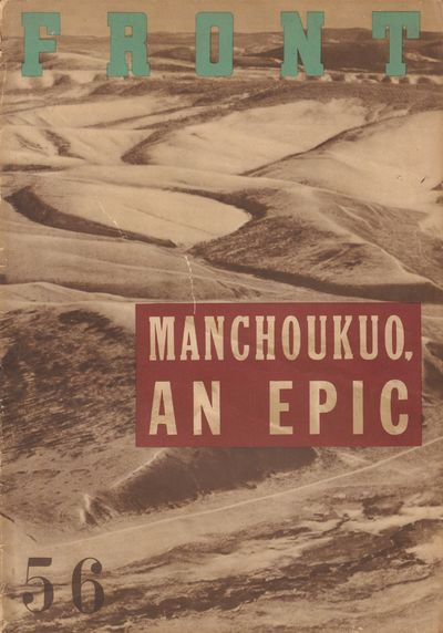 Image for FRONT, No. 5-6 (English Version) Manchoukuo, An Epic